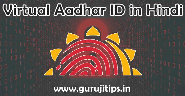 Virtual Aadhar ID