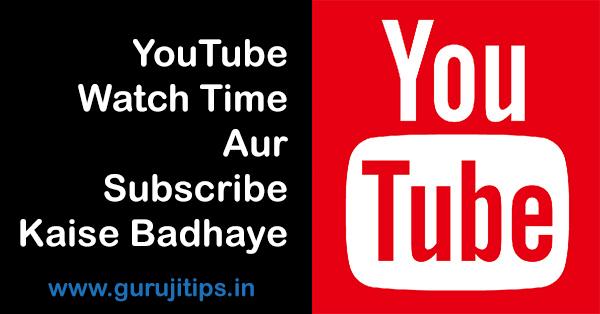 Youtube Subscriber kaise badhaye