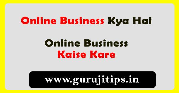 online business kya hai
