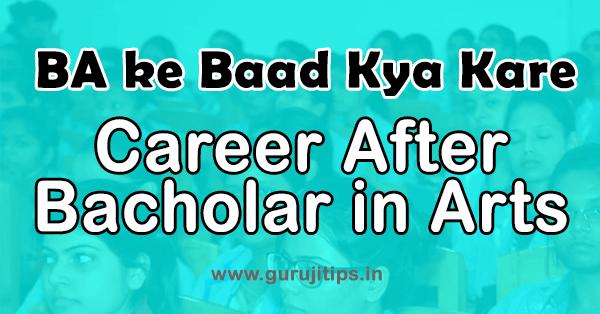 बी ए के बाद क्या करें BA Ke Baad Kya Kare