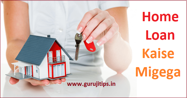bank loan apply kaise kare, home loan apply kaise kare, home loan apply online,