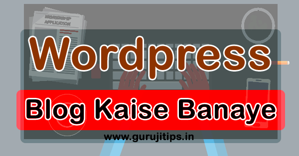 wordpress blog kaise banaye