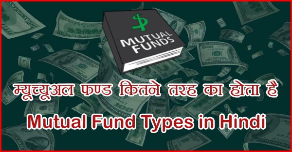 mutual fund types