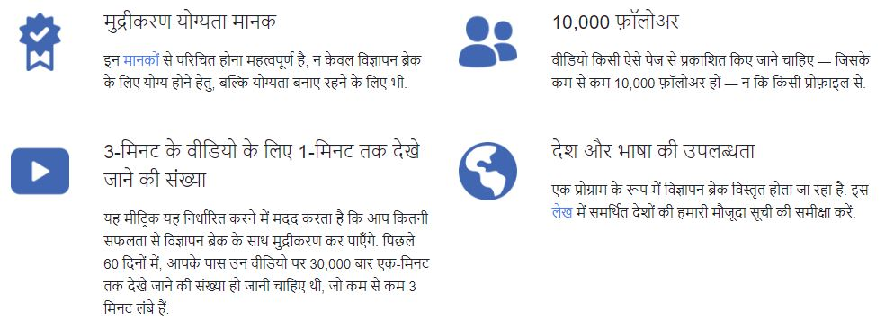 facebook monetization india