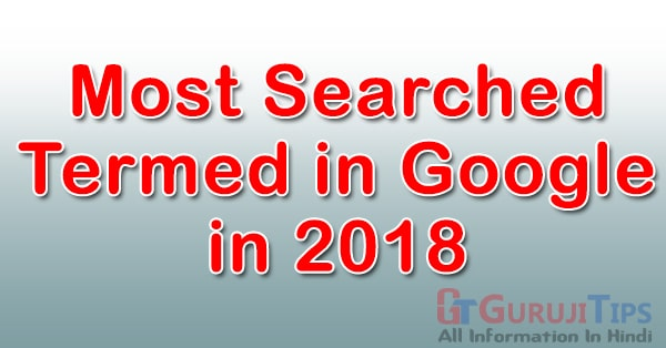 most searched term in google in 2018