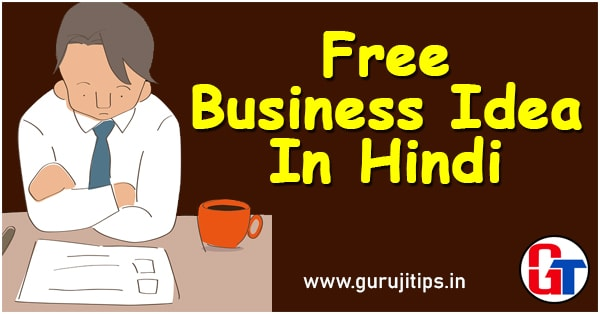 free business ideas in hindi