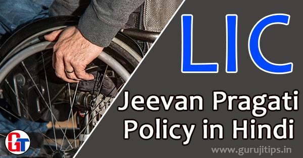 lic jeevan pragati policy in hindi