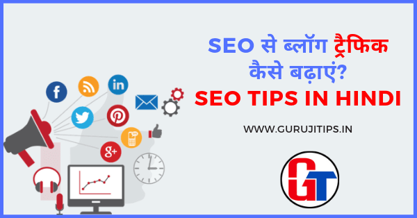 seo tips in hindi