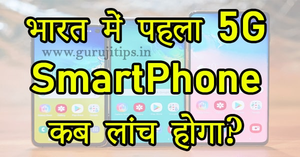 5g phone in india