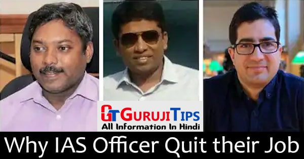 Why IAS Officer Quit their Job