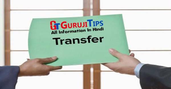 transfer posting