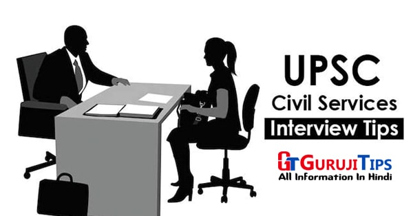 upsc interview preparation tips in hindi