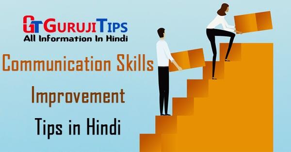 communication skills improvement tips in hindi