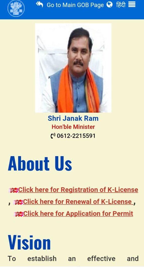 khanan licence apply step 5